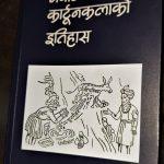 नेपालमा कार्टूनकलाको इतिहास